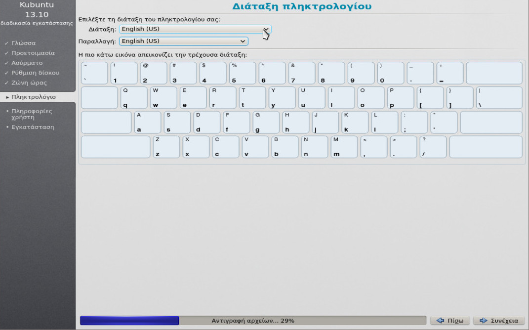 kubuntu-install-keyboard-layout