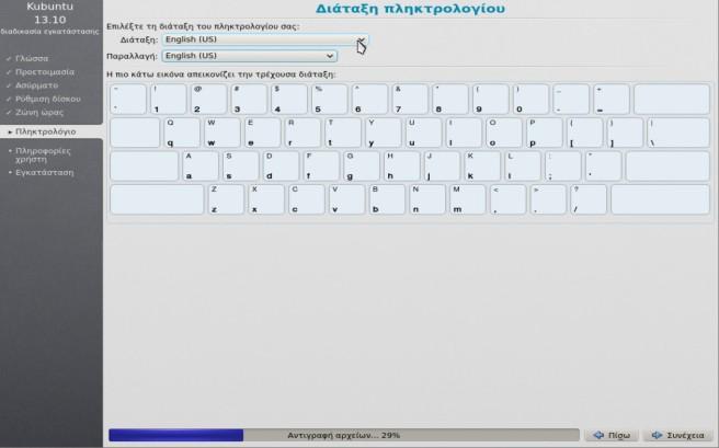 kubuntu-install-keyboard-layout