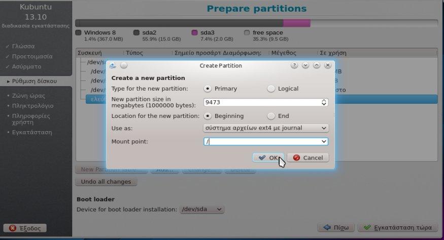 kubuntu-install-partitioningg