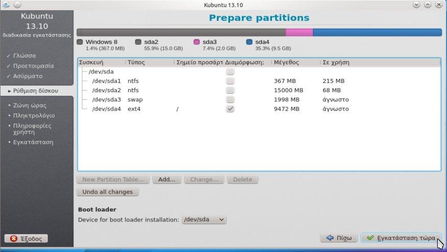 kubuntu-install-partitioningg2