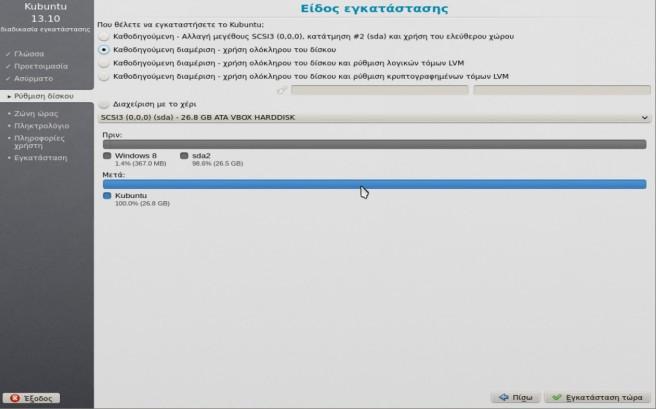 kubuntu-install-simple-partitioning