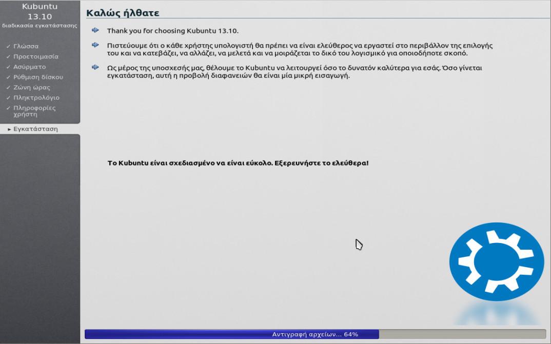 kubuntu-install-slideshow1