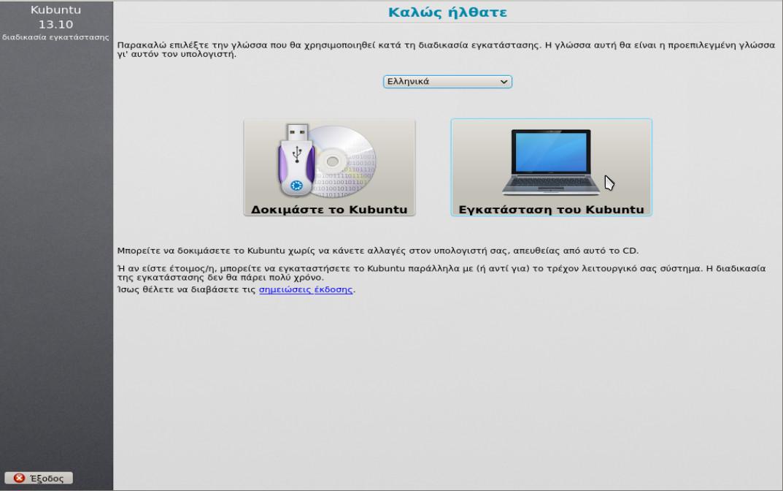 kubuntu-install-welcome