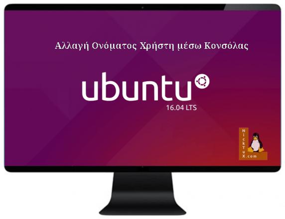 change_user_name_ubuntu_nicktux