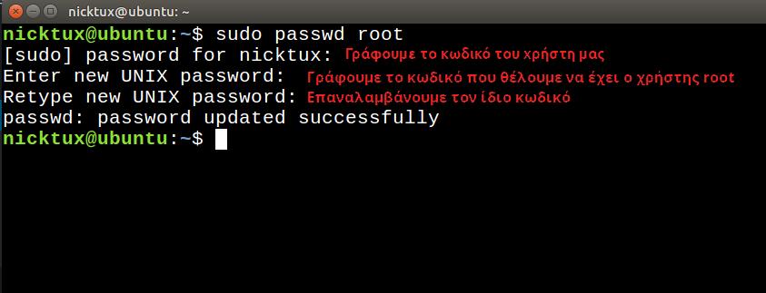 passwd_root_nicktux