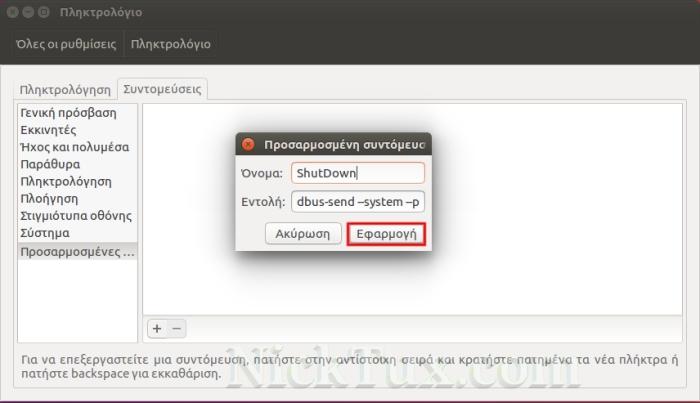 dbus-send-poweroff-shortcut-2-nicktux-com