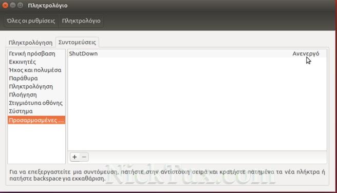 dbus-send-poweroff-shortcut-3-nicktux-com