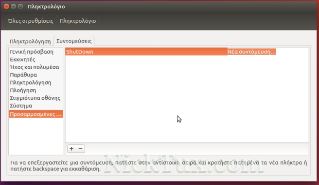 dbus-send-poweroff-shortcut-4-nicktux-com