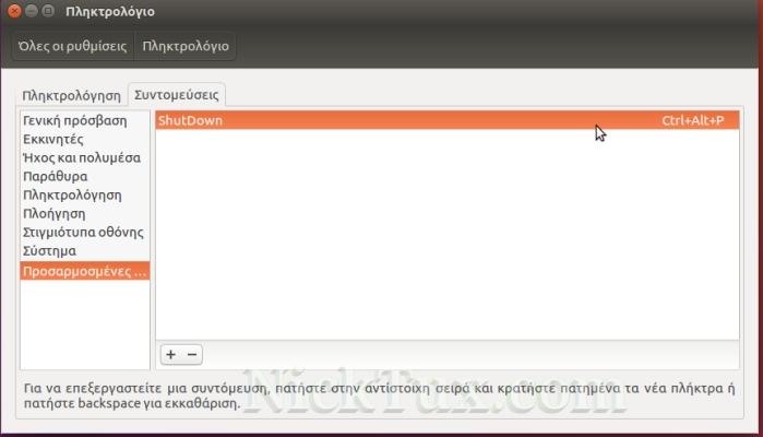 dbus-send-poweroff-shortcut-5-nicktux-com